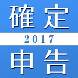 確定申告の基礎知識2017