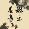 中国民族音乐-葫芦丝大全