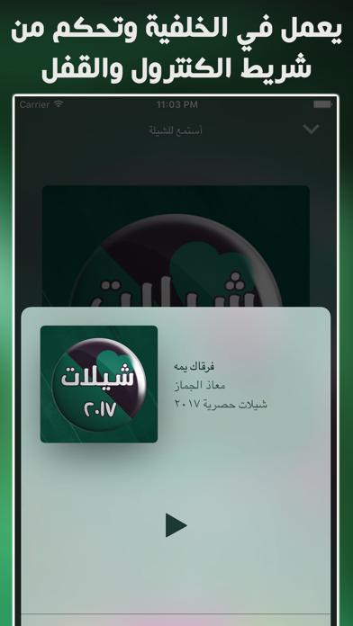 شيلات 2017 بدون نت حصريةلقطة شاشة4