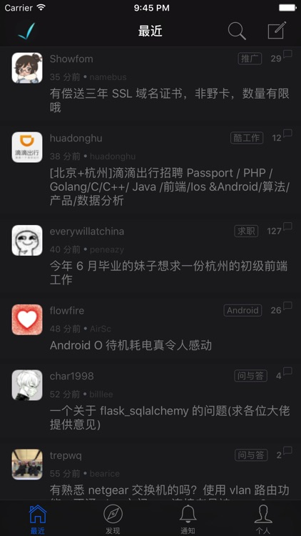 V字 - v2ex社区第三方客户端 screenshot-4
