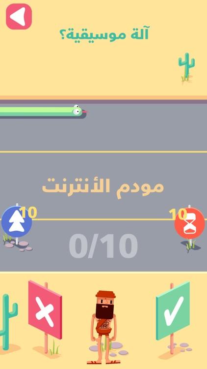 ابو العريف: صح ولا مش غلط screenshot-3