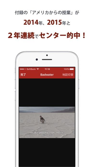 センター動画英文法 Liteのおすすめ画像5