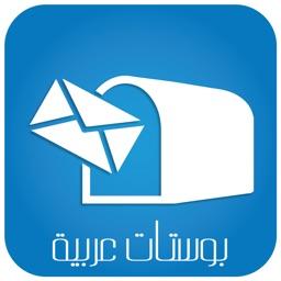 بوستات عربية