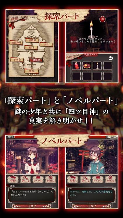 四ツ目神 【謎解きノベル×脱出ゲーム】