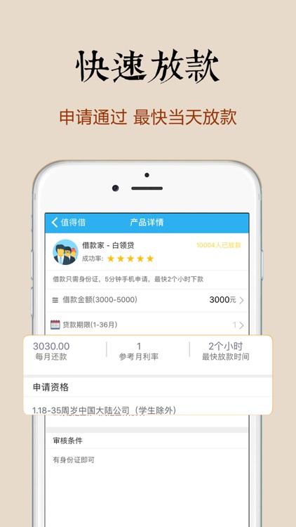 借款家(快速借钱版)-个人信用现金贷款平台 screenshot-4
