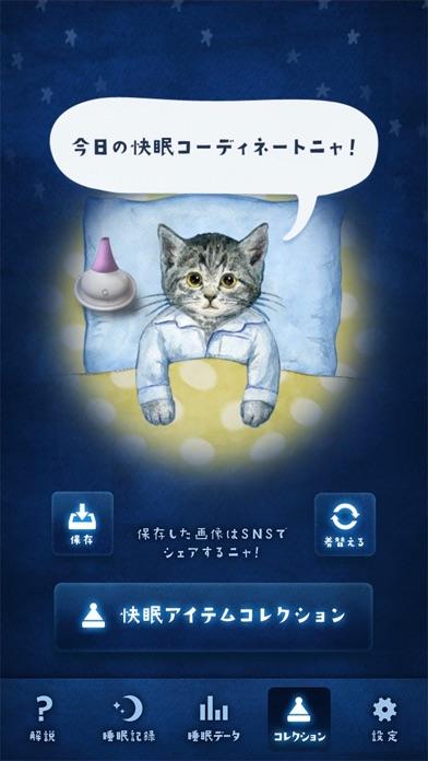 ぐっすり~ニャ/睡眠記録のスクリーンショット4