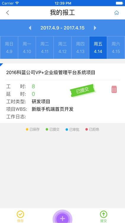 VP+企业级管理平台 screenshot-3