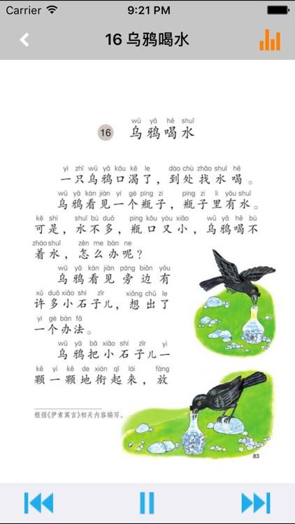小学语文课本一年级上册 -语文版S版学习助手 screenshot-4
