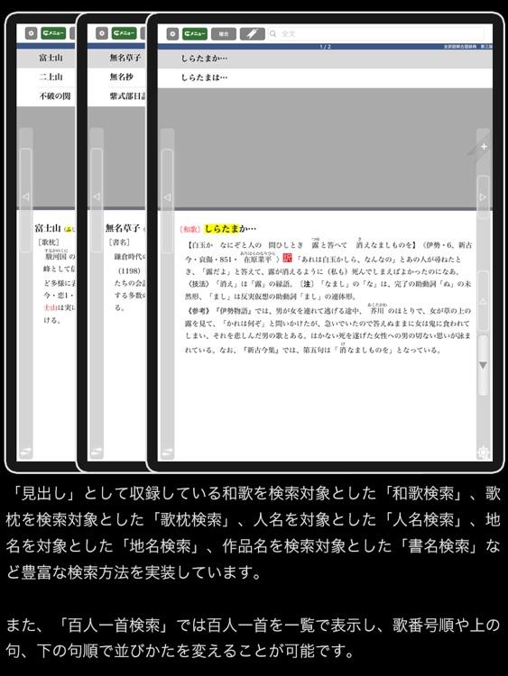 全訳読解古語辞典 第三版【三省堂】(ONESWING) screenshot-4