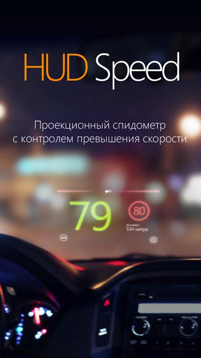 Скриншот №1 к Антирадар HUD Speed камеры ДПС