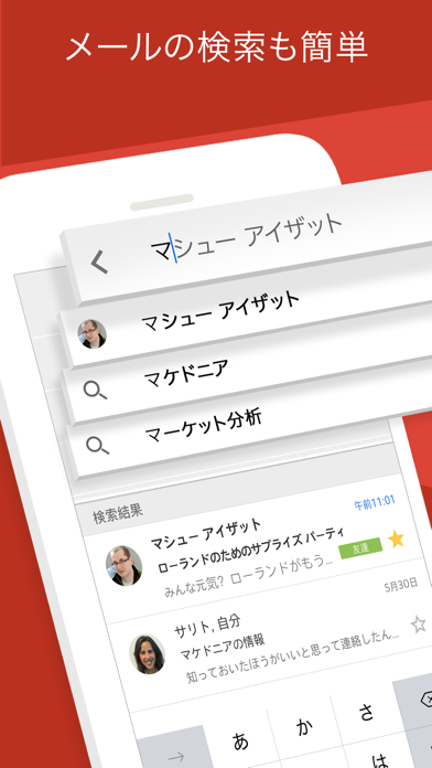 Screenshot for Gmail - Eメール by Google in Japan App Store
