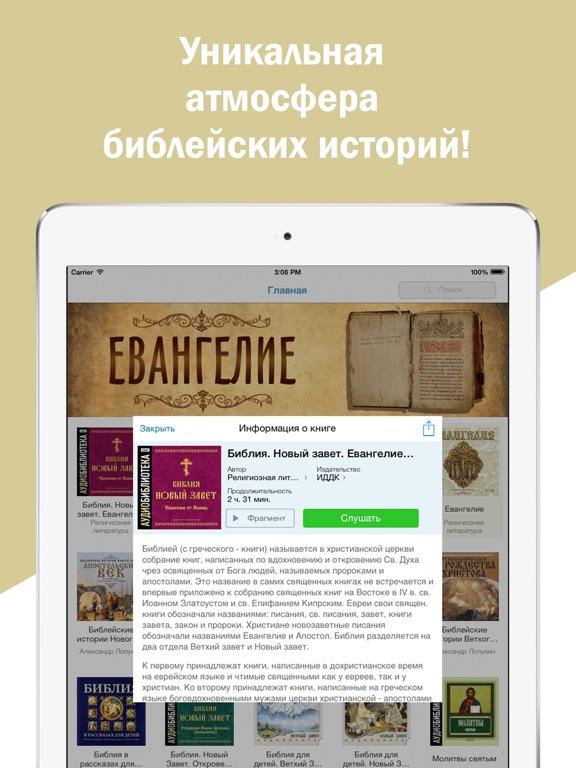 Библия и Молитвы на Русском - Скачать и слушать Скриншоты10