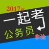 【荐】2017年公务员考试申论热点