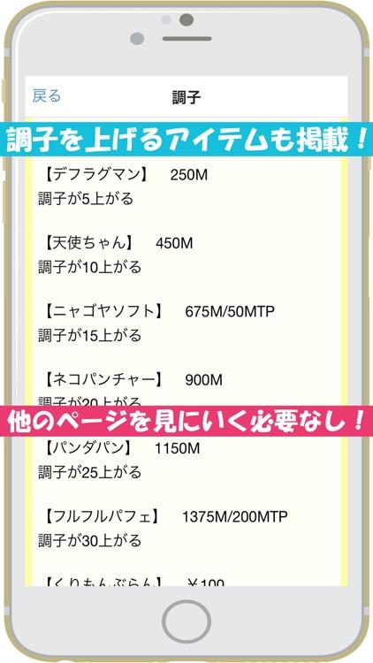 攻略 for 萌えcanちぇんじ! ~マイロイドマスター虎の巻~ screenshot-4