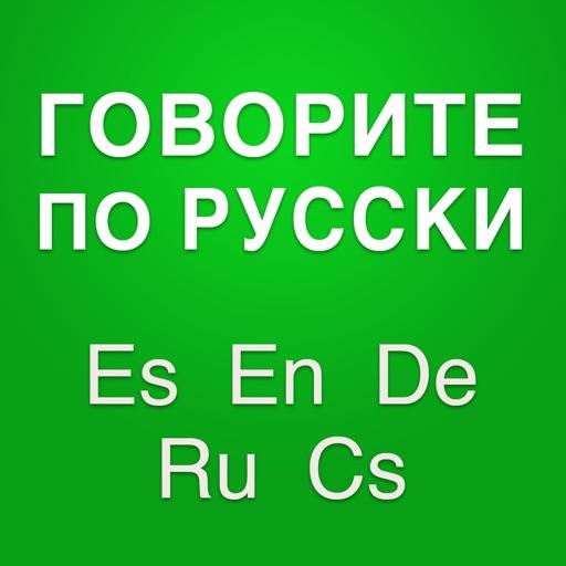 Разговорный русский язык - диалоги на русском