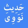 40 Hadith e Nawawi with English Translation
