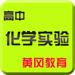 101.高中化学实验-黄冈名校课堂知识要点总结教学