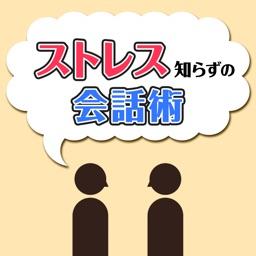 ストレス知らずの会話術〜初対面の人との会話も怖くない簡単テクニック