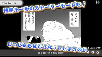 シェフィ―Shephy― 【1人用ひつじ増... screenshot1
