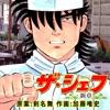 ザ・シェフ新章【1話無料で試し読み】