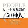 人一生要规避的50种人-快速辨识各类为人