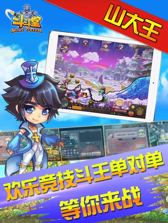 斗斗堂HD screenshot-4