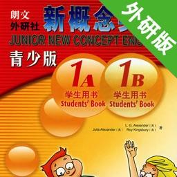 新概念英语青少版1A1B -课程辅导学习助手