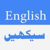 Learn English Language in Urdu - Cyber Designz