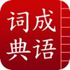 成语词典简体版
