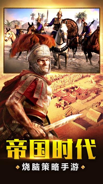 罗马战争 帝国时代策略冒险单机游戏!