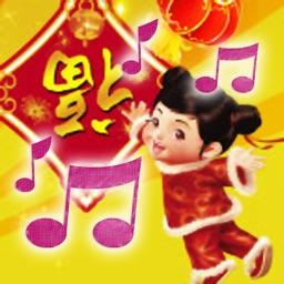 新年兒歌 - 國語粵語新年兒歌童謠+音樂