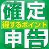 東日本大震災特例措置を見逃すな! 得する確定申告 5つのポイント!