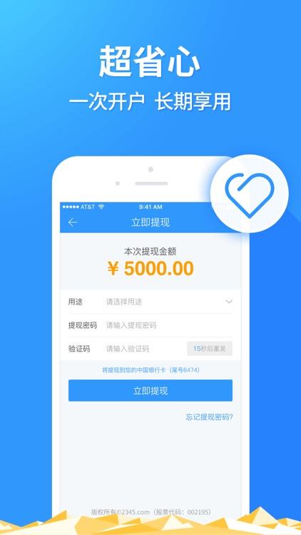 2345贷款王高额版-只需身份证现金贷款5000 screenshot-4