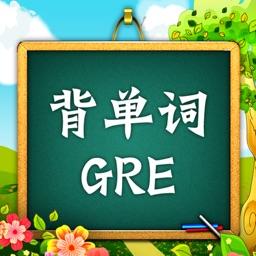 新GRE核心词汇