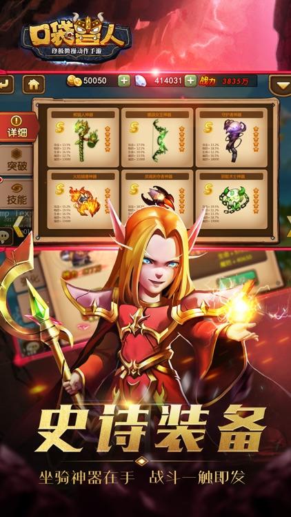 口袋兽人:新策略微操动作卡牌手游 screenshot-4