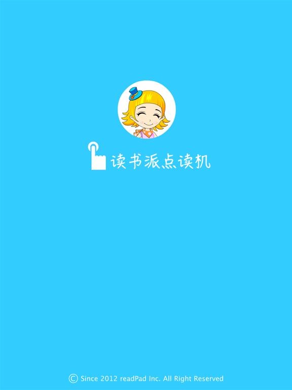 新概念英语青少版英语入门级B(Starter B)- 读书派点读学习机出品 screenshot 6