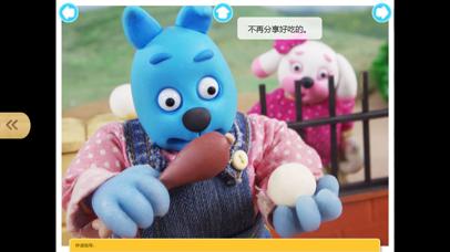 宝宝好性格-最益智的动画早教品德养成故事系列 screenshot three