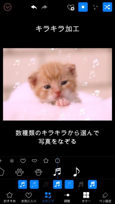 キラキラ加工 Lite - キラキラ&ぼかしで写真加工スクリーンショット4