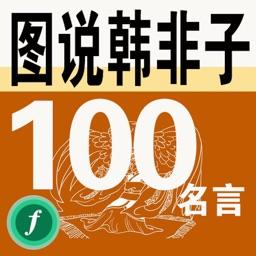 图说韩非子100名言