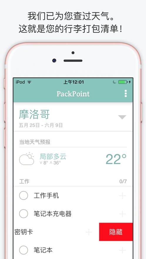 PackPoint Premium - 行李装箱单,旅行伴侣 App 截图
