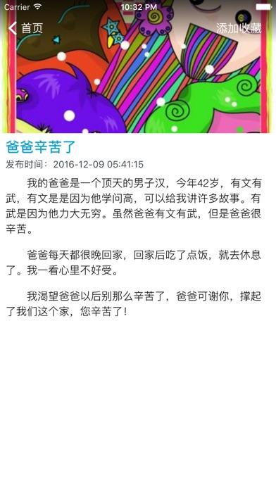 小学生作文宝典 - 小学优秀作文精选 & 小学作文大全 screenshot three