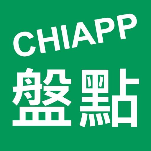 CHIAPP線上盤點