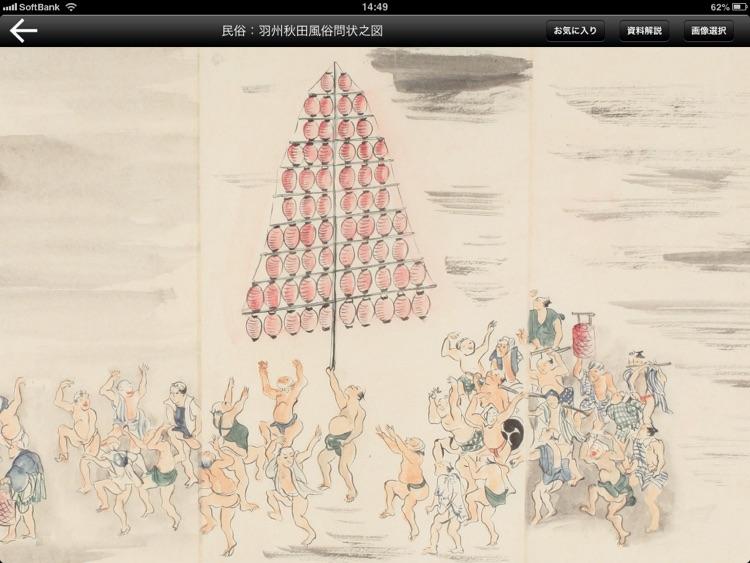 Akita Prefectural Museum screenshot-3