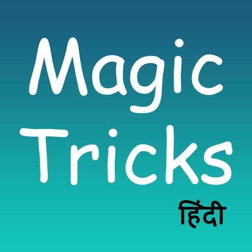 Jadugar Kaise Bane : Learn Magic Tricks in Hindi by Mohsin Mansuri