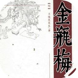 金瓶梅-古典情爱小说(完整版)