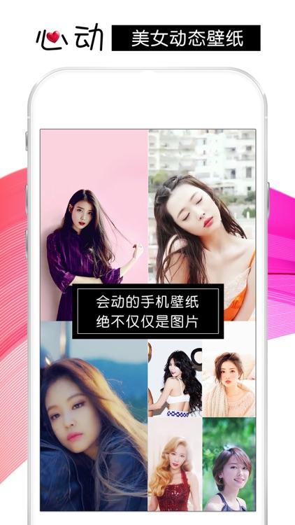 Girls Live Wallpaper-Dynamic Background
