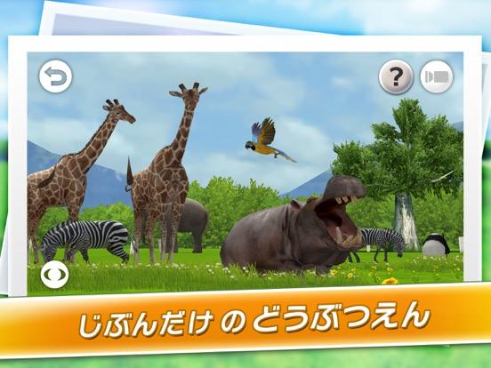 REAL ANIMALS HD (Full)のおすすめ画像4