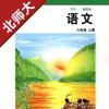 小学语文六年级上册北师大版 -中小学霸口袋学习助手
