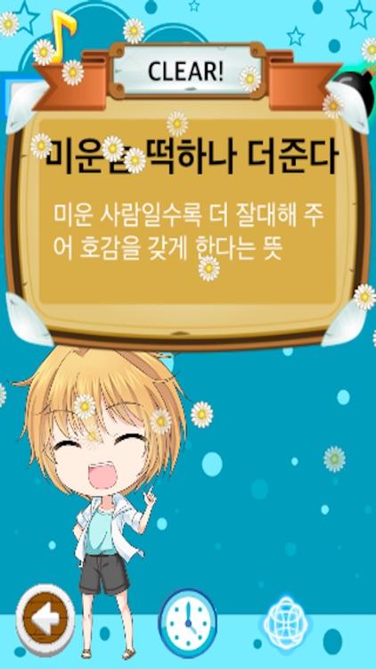 명언을 부탁해 app image