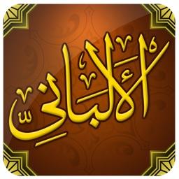 الإمام المحدث الألباني